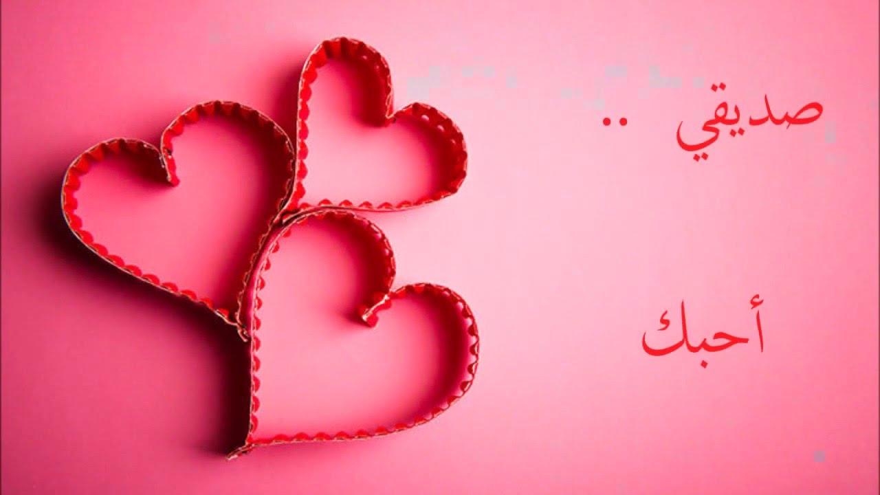 صور كلمات جميلة لصديق , احلى واجمل عبارات جميلة بين الاصدقاء