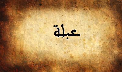 بالصور ما معنى اسم عبلة , المقصود ومعنى اسم بنت عبلة 8887 4