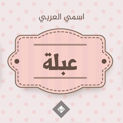 بالصور ما معنى اسم عبلة , المقصود ومعنى اسم بنت عبلة 8887 7