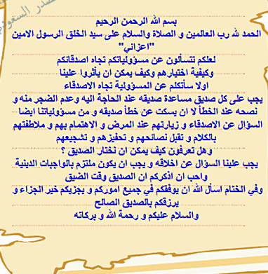 صورة حقوق وواجبات الصداقة , مهام وواجبات الصداقة