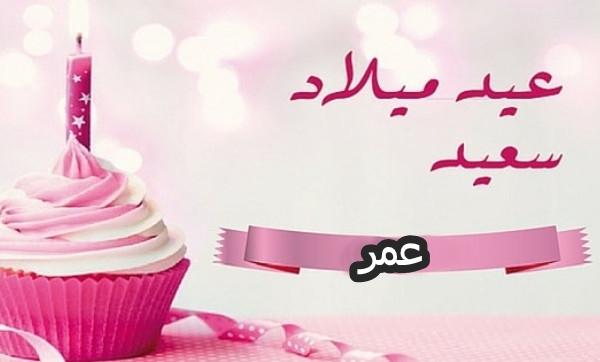 صورة تورته باسم عمر , شكل تورتة عليها اسم عمر
