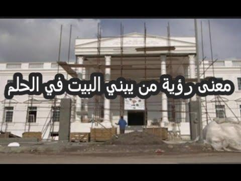 صور رؤية الميت يبني بيت للحي , تفسير بناء الميت لبيت الحي