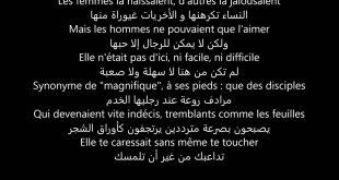 بالصور عبارات حب بالفرنسي , روعة عبارات الحب الفرنسية 10947 13 310x165