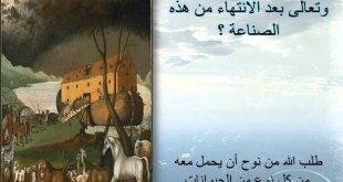 قصة نبي الله نوح , صبر وايمان نبي الله نوح
