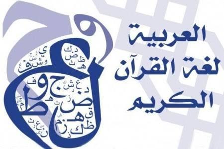 بالصور مواضيع عن اللغة العربية , جمال وفصاحة اللغة العربية 10955 2