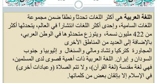 بالصور مواضيع عن اللغة العربية , جمال وفصاحة اللغة العربية 10955 3 310x165