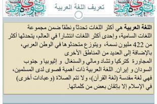صورة مواضيع عن اللغة العربية , جمال وفصاحة اللغة العربية