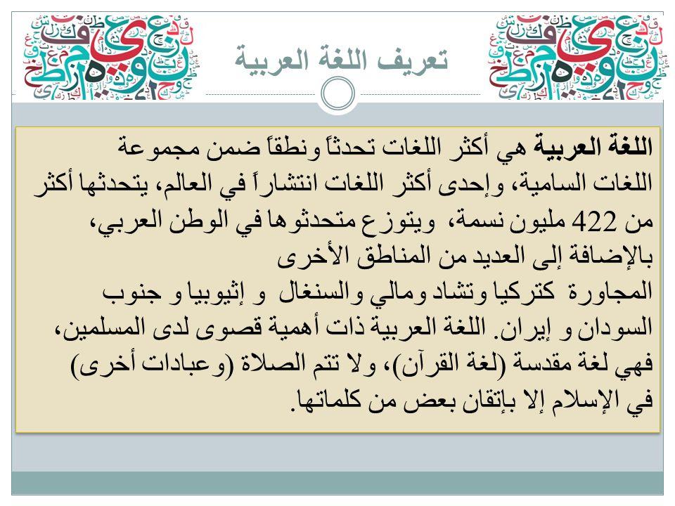 بالصور مواضيع عن اللغة العربية , جمال وفصاحة اللغة العربية 10955