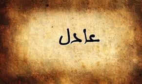 صورة معنى اسم عادل , عادل اسم يطلق على الفرسان 10966 3