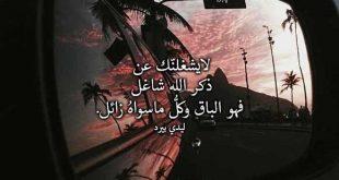 بالصور كلام عن الله جميل , كلام وخواطر عن الله عز وجل 10968 3 310x165