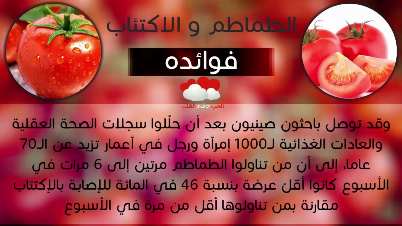 صورة فوائد عصير الطماطم , الطماطم وفوائدها المهولة للجسم