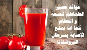 بالصور فوائد عصير الطماطم , الطماطم وفوائدها المهولة للجسم 10980 4