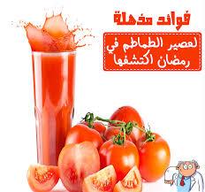 بالصور فوائد عصير الطماطم , الطماطم وفوائدها المهولة للجسم 10980 5