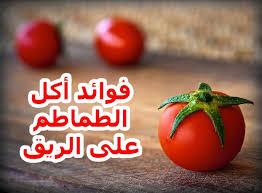 بالصور فوائد عصير الطماطم , الطماطم وفوائدها المهولة للجسم 10980 6