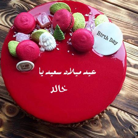 تورتة باسم خالد شاهد احلى التورت المرسوم عليها خالد كلام حب