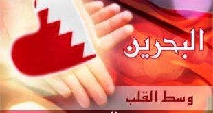 بالصور عبارات في حب البحرين , روعة البحرين وجمالها 10993 9 310x165