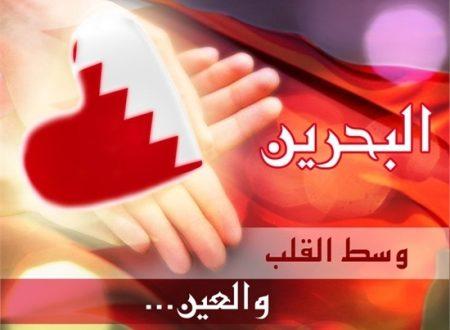 صورة عبارات في حب البحرين , روعة البحرين وجمالها 10993 9 450x330