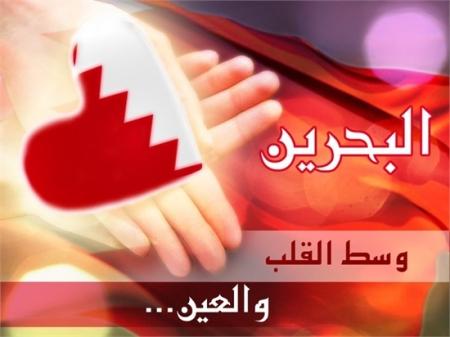 صورة عبارات في حب البحرين , روعة البحرين وجمالها