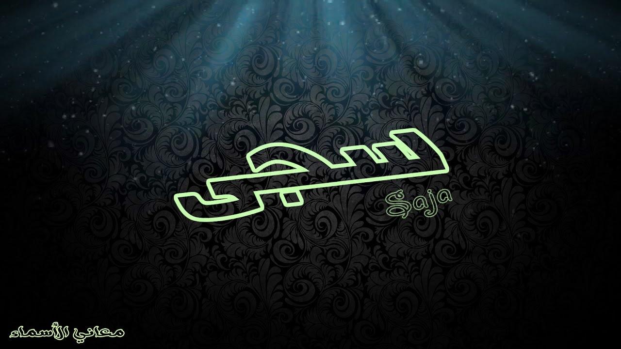 بالصور معنى اسم ساجي , معلومات عن اسم ساجي 11008 6