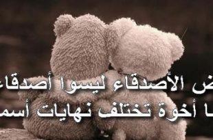 صور كلام عن الاصدقاء جميل , الصديق يظهر وقت الشدائد