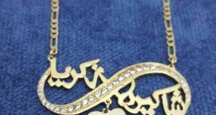 بالصور اسماء من ذهب , احلى الاسامي المشغولة بالذهب 11024 10 310x165