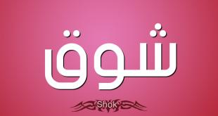 ما معنى اسم شوق , شاهد اجمل صفات لصاحبه اسم شوق