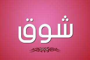 صور ما معنى اسم شوق , شاهد اجمل صفات لصاحبه اسم شوق