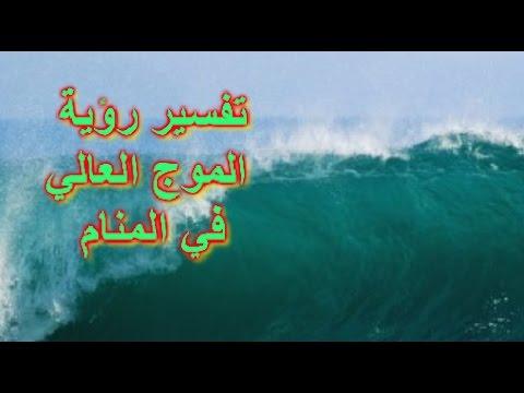 صورة تفسير البحر في المنام , اراء المفسرون حول حلم البحر 11029 2