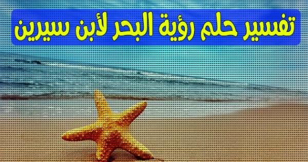 صورة تفسير البحر في المنام , اراء المفسرون حول حلم البحر 11029 3