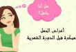 بالصور اعراض الحمل متى تظهر , تعرفي على اهم علامات الحمل 11041 1 110x75