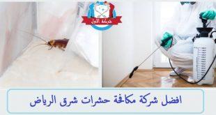 بالصور شركة مكافحة حشرات شرق الرياض , الحشرات المزعجة والقضاء عليها 11061 3 310x165