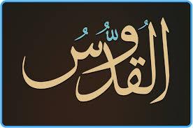 صور اسماء الله الحسنى محمد راتب النابلسي , اسماء الله الحسنى 99 اسما