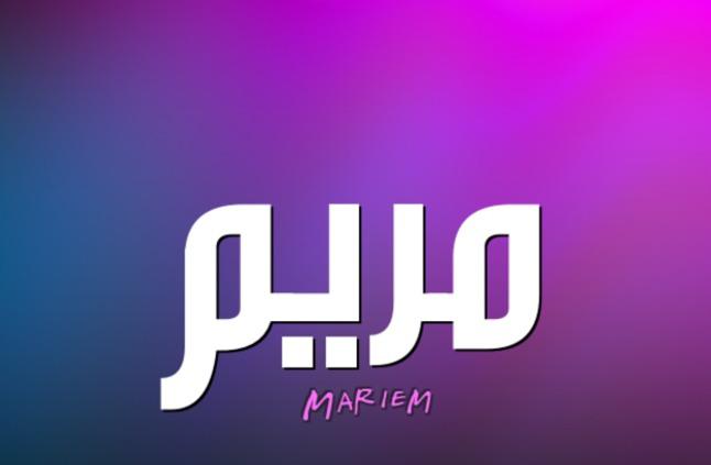 بالصور صور اسم مريم , معنى اسم مريم 2165 3