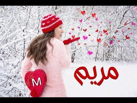 بالصور صور اسم مريم , معنى اسم مريم 2165 5
