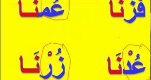 كلمات بها مد بالالف , مجموعة من الكلمات العربية يظهر بها المد بالالف