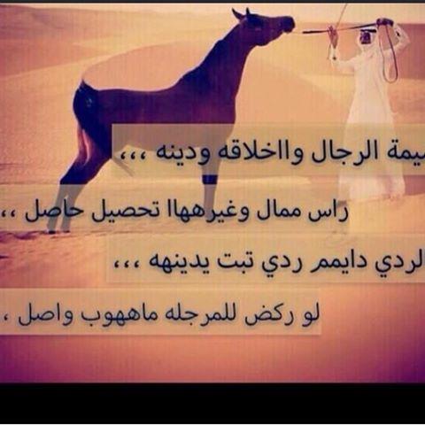 صور قصايد بدو قديمه , اجمل ما قيل عن القصائد الكلامية للبدو