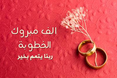 صورة الف مبروك خطوبة , اجمل عبارات بها الف مبروك للخطوبة