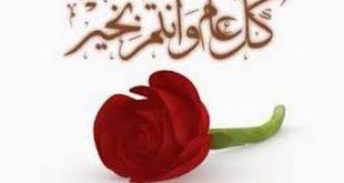 صور رسائل تهاني العيد , احلى واجدد رسائل وبرقيات تهنئة بالعيد
