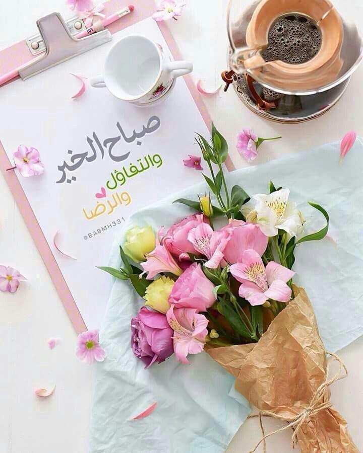 بالصور مقطع صباح الخير , احلى واجمل الصور المكتوب عليها صباح الخير 8539 2