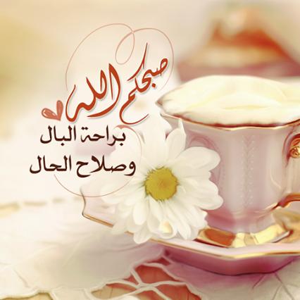 بالصور مقطع صباح الخير , احلى واجمل الصور المكتوب عليها صباح الخير 8539