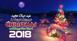 صور رسائل تهنئة بعيد الميلاد المجيد , اروع صور جميلة لاعياد الميلاد المجيده