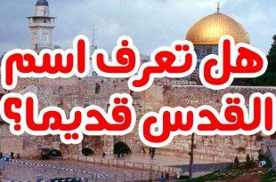 صور اسم مدينة القدس قديما , تعرف على الاسماء التي اطلقت القدس
