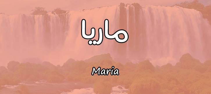 صورة مامعنى اسم ماريا , اروع المعاني لاسم ماريا 11119 4