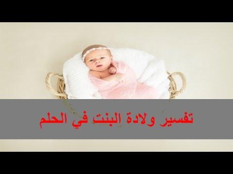 صورة حلمت اني ولدت , راي المفسرون في تفسير حلم الولادة 11123 1
