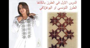 الطرز المغربي باليد , احلى واروع المشغولات المغربية اليدوية