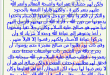 صور قصة قوم صالح , شاهد قصة قوم صالح