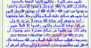قصة قوم صالح , شاهد قصة قوم صالح