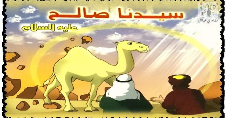 صورة قصة قوم صالح , شاهد قصة قوم صالح