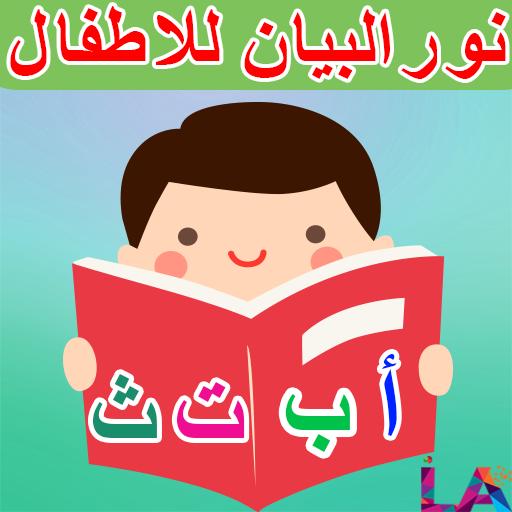 صور نور البيان للاطفال , نور البيان كتاب تعليمي للاطفال