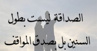 صور بيسيات صداقه قصيره , اروع تعليقات عن الصداقة